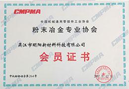 粉末冶金专业协会会员证书