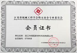 粉末冶金专业委员会会员证书
