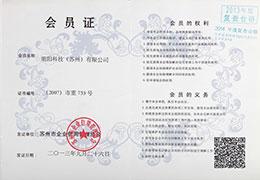 苏州企业信用管理协会会员证