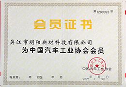 中国汽车工业协会会员证书