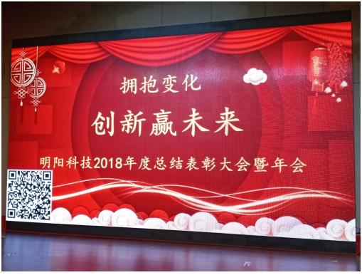 明阳2018年度总结表彰大会暨年会